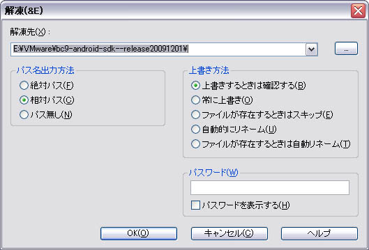 sdk-7zip5.jpg